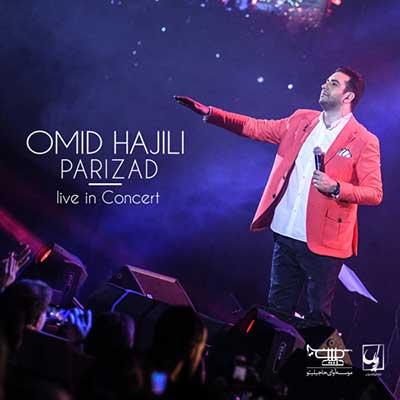 امید حاجیلی پریزاد اجرای زنده