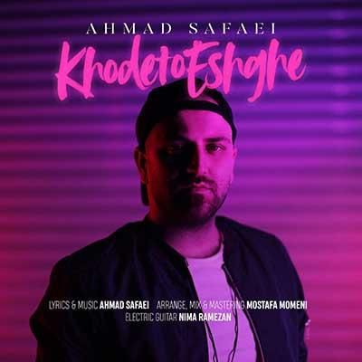 احمد صفایی خودتو عشقه