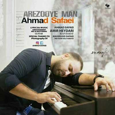 احمد صفایی آرزوی من