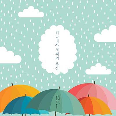 جئون سو یون بابا-چترهای بلند