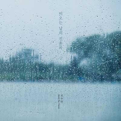 جئون سو یون روز بارانی غمناک