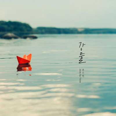 جئون سو یون رودخانه