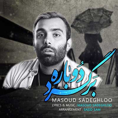 مسعود صادقلو برگرد دوباره
