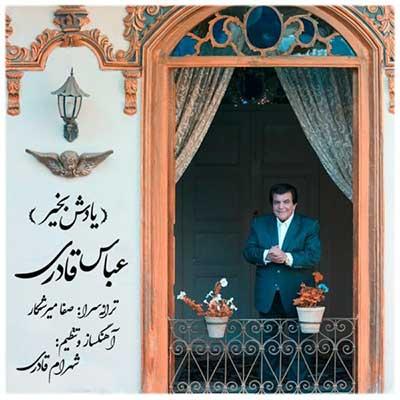عباس قادری یادش بخیر