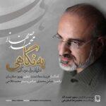 محمد اصفهانی به نگاهی