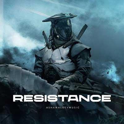 آشاملو مقاومت