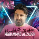 محمد علیزاده خندهاتو قربون