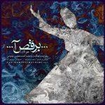 محسن چاوشی برقص آ