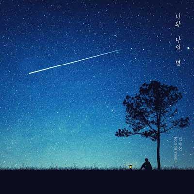 جئون سو یون یک ستاره تو و من