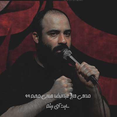 عبدالرضا هلالی مداحی محرم 99
