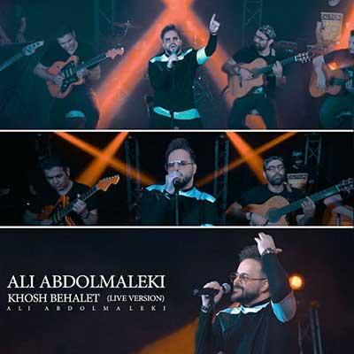 علی عبدالمالکی خوش به حالت اجرای زنده