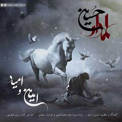 امین و امید علمدار حسین