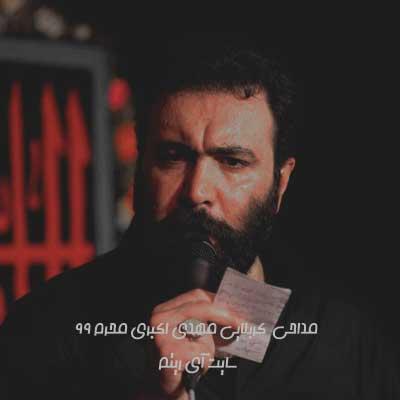 مهدی اکبری مداحی محرم 99