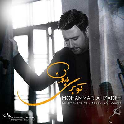 محمد علیزاده تو بری بارون