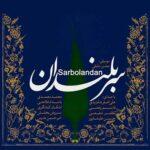 محمد معتمدی بهانه ای برای گریستن