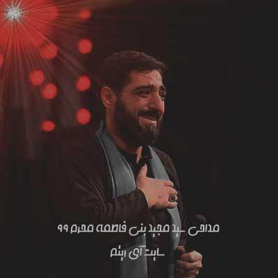 سید مجید بنی فاطمه مداحی محرم 99