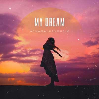 آشاملو رؤیای من