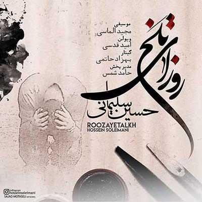 حسین سلیمانی روزای تلخ