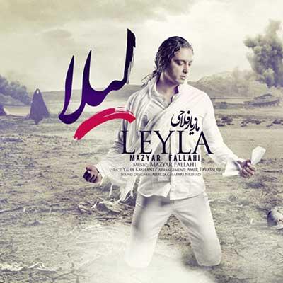 مازیار فلاحی لیلا