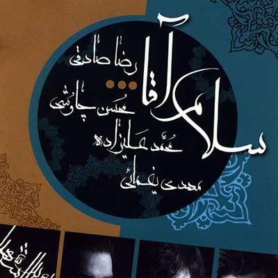 محمد علیزاده حلالم کن
