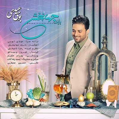 بابک جهانبخش بوی عیدی