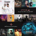 آهنگ های برتر مهر ۱۳۹۹