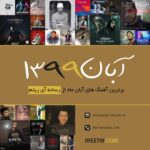 آهنگ های برتر آبان ۱۳۹۹