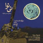 حسین علیزاده نی نوا