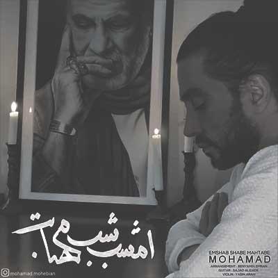محمد امشب شب مهتابه