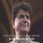 محمدرضا شجریان بی همگان به سر شود