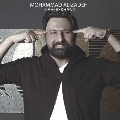محمد علیزاده گاهی بخند