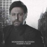 محمد علیزاده تصمیمتو بگیر