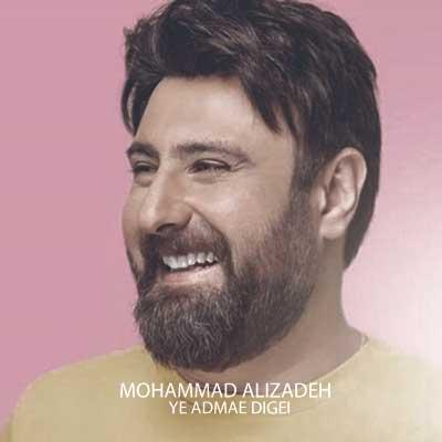 محمد علیزاده یه آدم دیگه ای