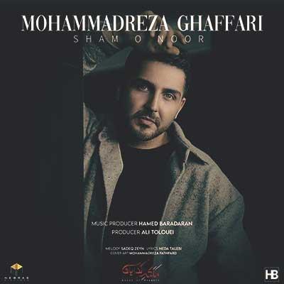 محمد رضا غفاری شمع و نور
