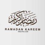 مجموعه دعاهای ماه رمضان