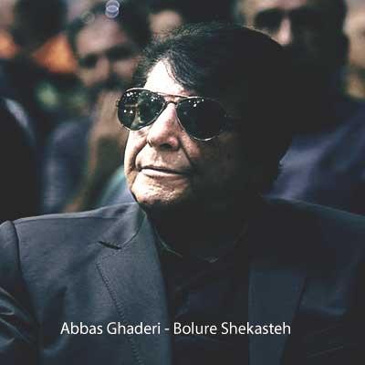 عباس قادری بلور شکسته