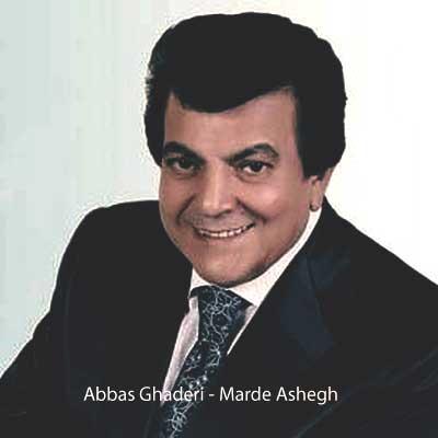 عباس قادری مرد عاشق