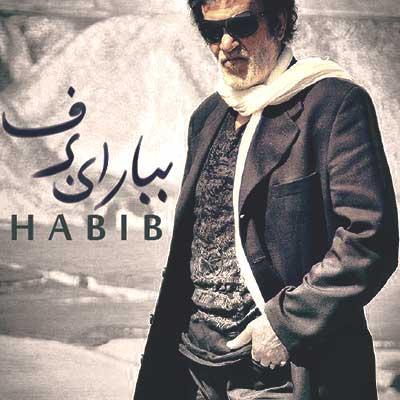 حبیب ببار ای برف