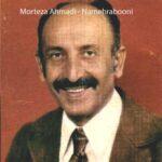 مرتضی احمدی نامهربونی