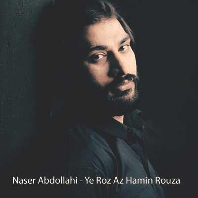 ناصر عبدالهی یک روز از همین روزا